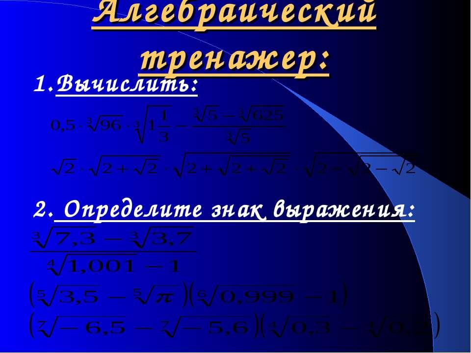 Тренажер i решебник алгебраический