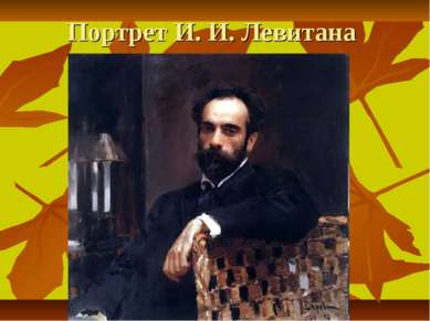 Портрет И. И. Левитана
