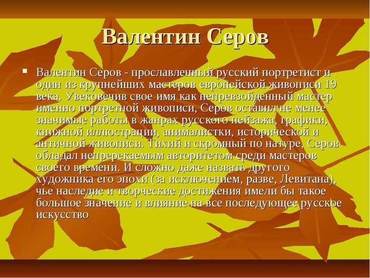 Валентин Серов Валентин Серов - прославленный русский портретист и один из кр...