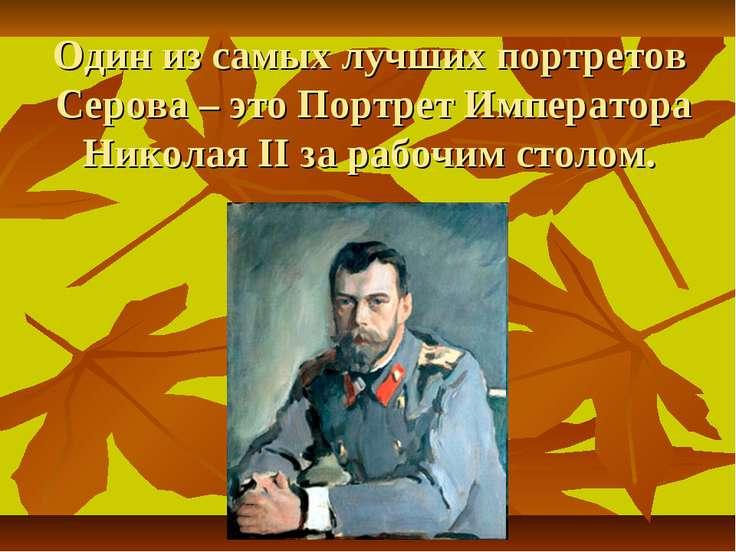 Один из самых лучших портретов Серова – это Портрет Императора Николая II за ...