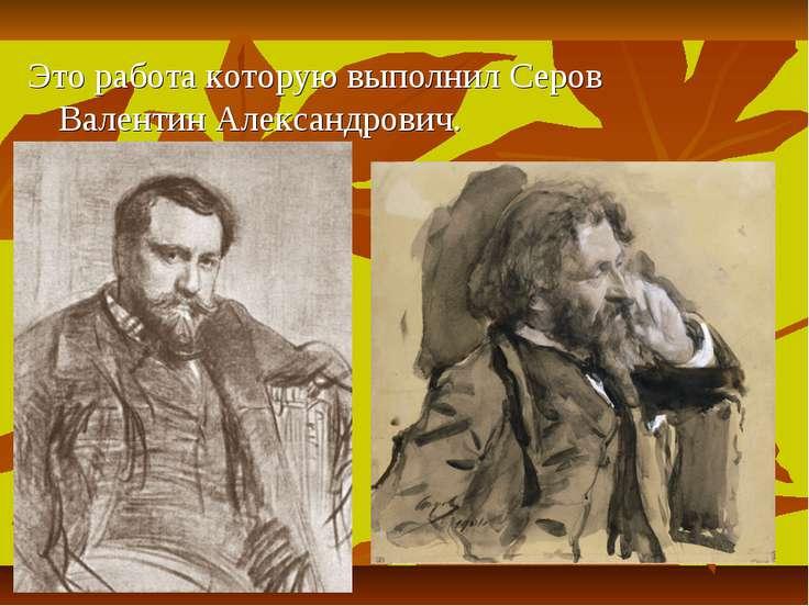 Это работа которую выполнил Серов Валентин Александрович.
