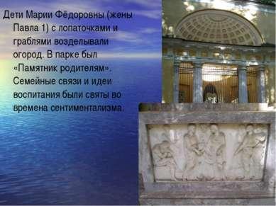 Дети Марии Фёдоровны (жены Павла 1) с лопаточками и граблями возделывали огор...