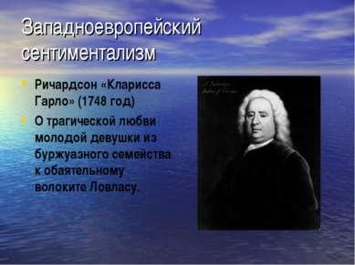 Западноевропейский сентиментализм Ричардсон «Кларисса Гарло» (1748 год) О тра...