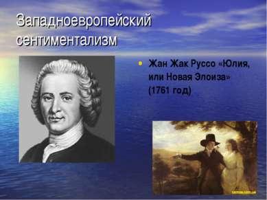 Западноевропейский сентиментализм Жан Жак Руссо «Юлия, или Новая Элоиза» (176...