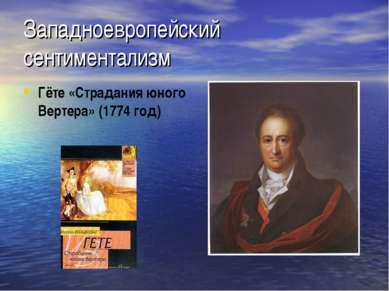 Западноевропейский сентиментализм Гёте «Страдания юного Вертера» (1774 год)