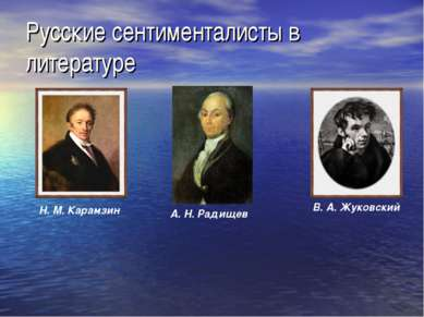 Русские сентименталисты в литературе Н. М. Карамзин А. Н. Радищев В. А. Жуков...