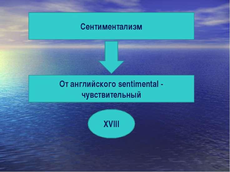 Сентиментализм От английского sentimental - чувствительный XVIII