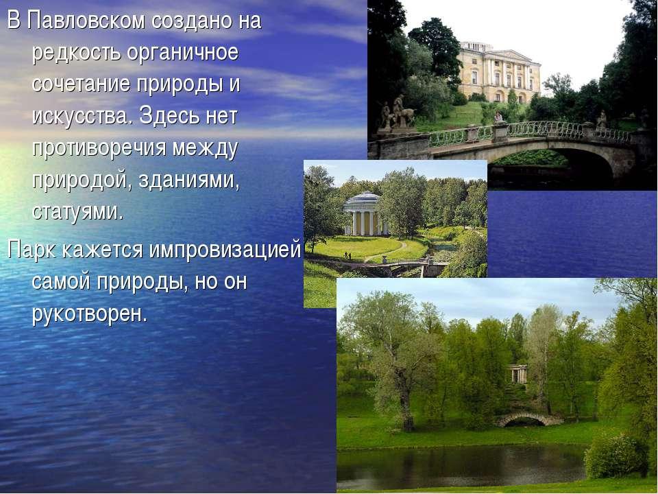 В Павловском создано на редкость органичное сочетание природы и искусства. Зд...