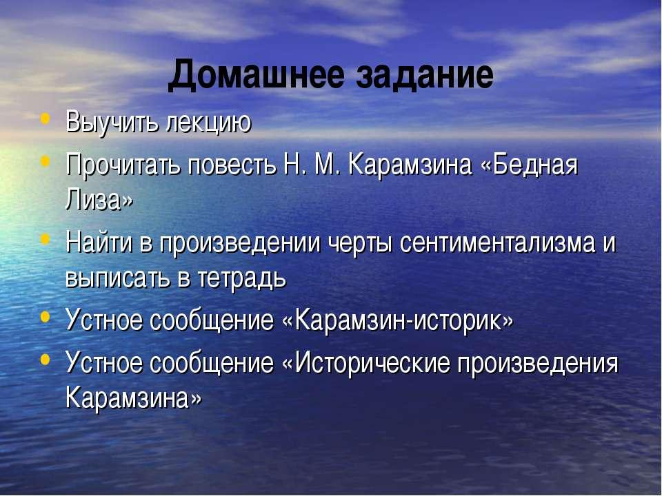 Домашнее задание Выучить лекцию Прочитать повесть Н. М. Карамзина «Бедная Лиз...