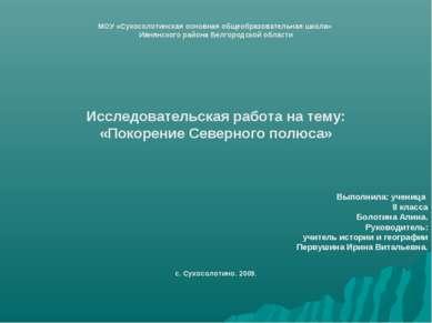 МОУ «Сухосолотинская основная общеобразовательная школа» Ивнянского района Бе...