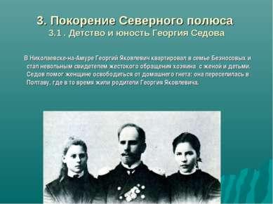 3. Покорение Северного полюса 3.1 . Детство и юность Георгия Седова В Николае...