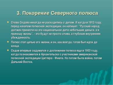 3. Покорение Северного полюса Слова Седова никогда не расходились с делом. И ...