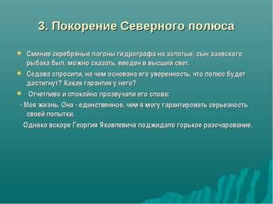 3. Покорение Северного полюса Сменив серебряные погоны гидрографа на золотые,...