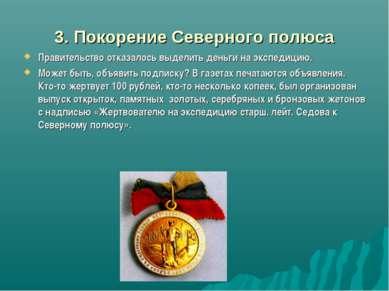 3. Покорение Северного полюса Правительство отказалось выделить деньги на экс...