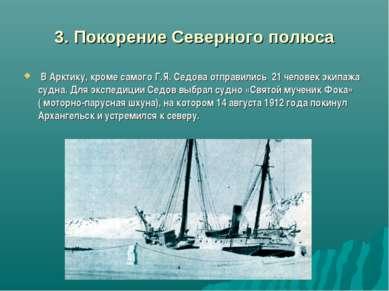 3. Покорение Северного полюса В Арктику, кроме самого Г.Я. Седова отправились...