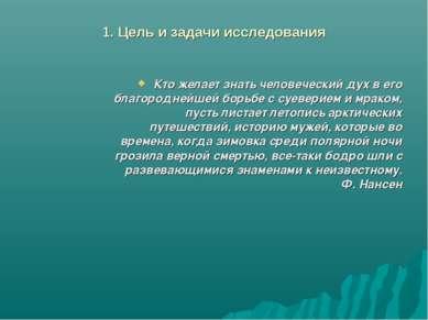 1. Цель и задачи исследования Кто желает знать человеческий дух в его благоро...