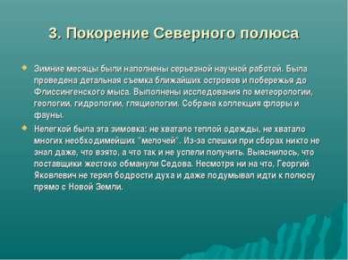 3. Покорение Северного полюса Зимние месяцы были наполнены серьезной научной ...