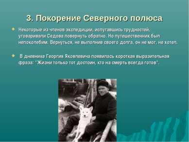 3. Покорение Северного полюса Некоторые из членов экспедиции, испугавшись тру...