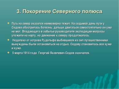 3. Покорение Северного полюса Путь на север оказался неимоверно тяжел. На сед...