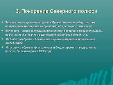 3. Покорение Северного полюса Россия к этому времени вступила в Первую мирову...