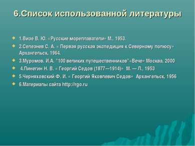 6.Список использованной литературы 1.Визе В. Ю. «Русские мореплаватели» М., 1...