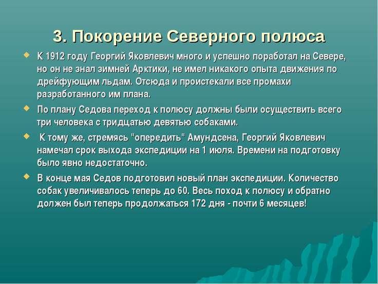 3. Покорение Северного полюса К 1912 году Георгий Яковлевич много и успешно п...
