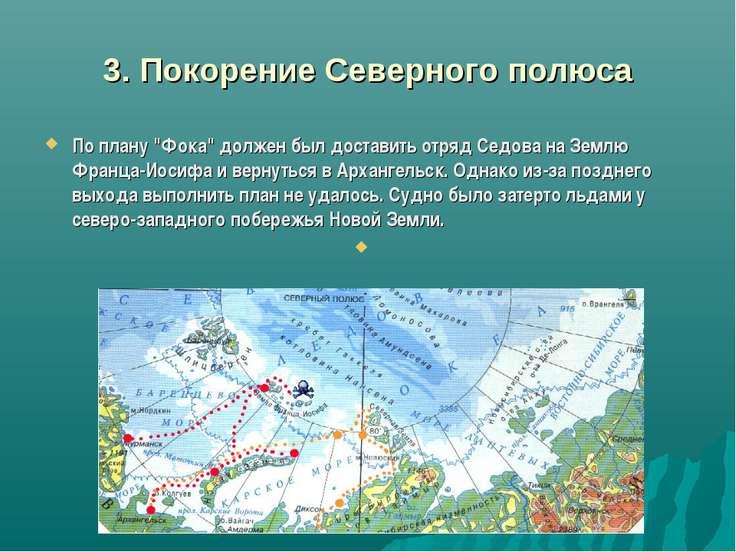 """3. Покорение Северного полюса По плану """"Фока"""" должен был доставить отряд Седо..."""