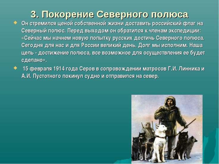 3. Покорение Северного полюса Он стремился ценой собственной жизни доставить ...