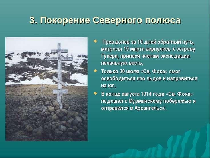 3. Покорение Северного полюса Преодолев за 10 дней обратный путь, матросы 19 ...