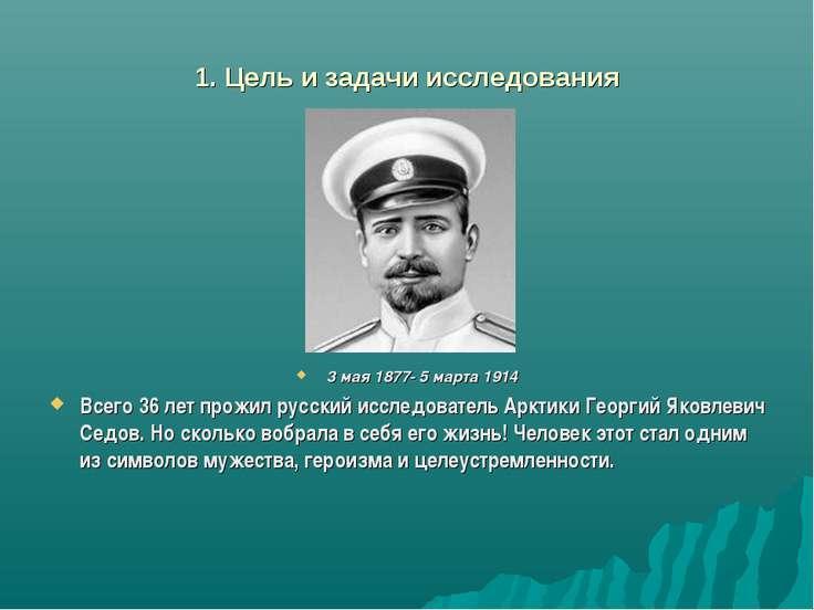 1. Цель и задачи исследования 3 мая 1877- 5 марта 1914 Всего 36 лет прожил ру...