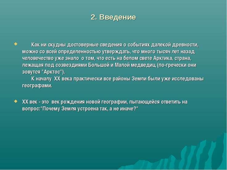 2. Введение Как ни скудны достоверные сведения о событиях далекой древ...