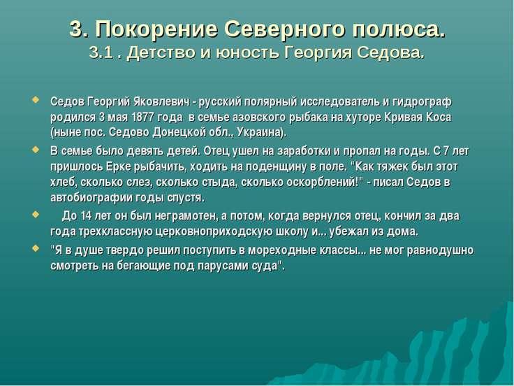 3. Покорение Северного полюса. 3.1 . Детство и юность Георгия Седова. Седов Г...