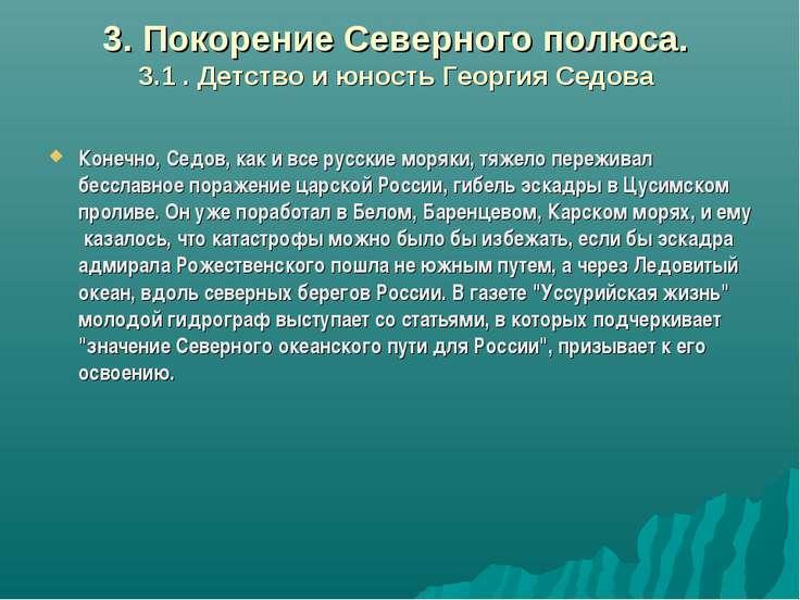 3. Покорение Северного полюса. 3.1 . Детство и юность Георгия Седова Конечно,...