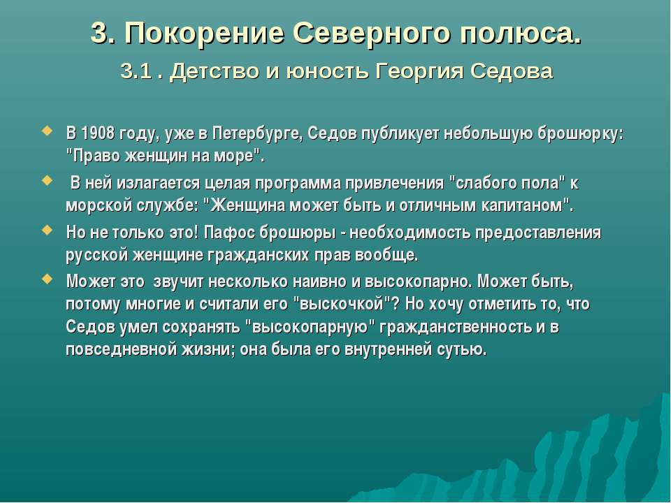 3. Покорение Северного полюса. 3.1 . Детство и юность Георгия Седова В 1908 г...