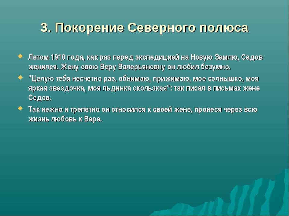 3. Покорение Северного полюса Летом 1910 года, как раз перед экспедицией на Н...