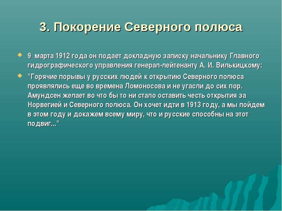 3. Покорение Северного полюса 9 марта 1912 года он подает докладную записку н...