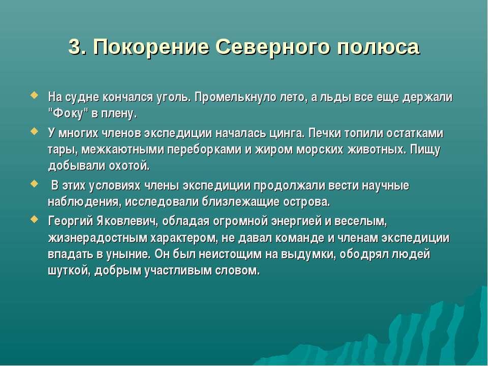 3. Покорение Северного полюса На судне кончался уголь. Промелькнуло лето, а л...