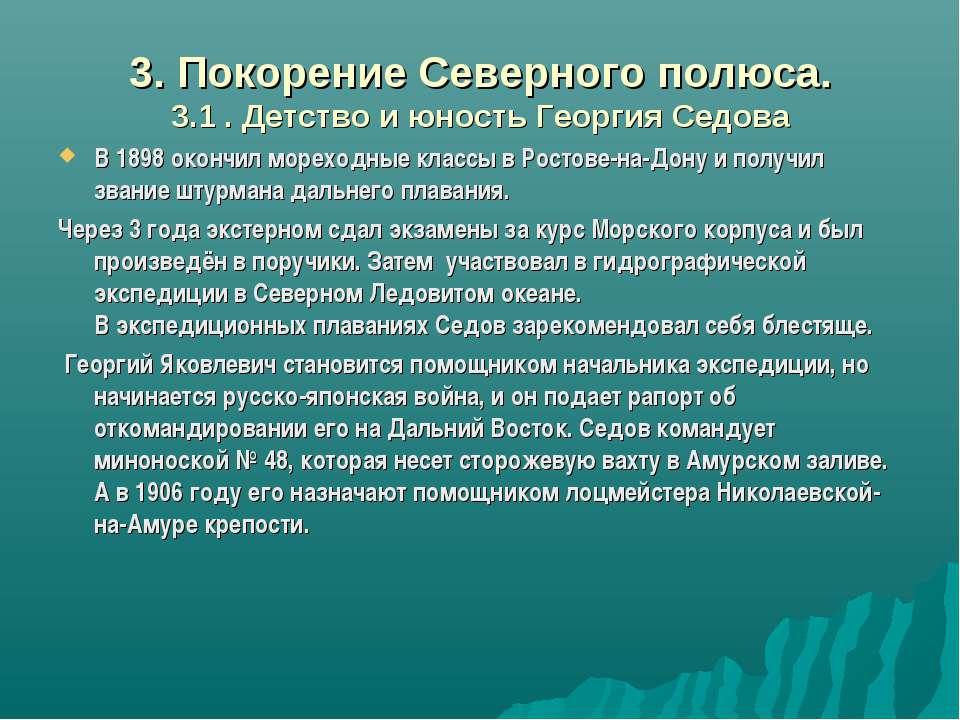 3. Покорение Северного полюса. 3.1 . Детство и юность Георгия Седова В 1898 о...