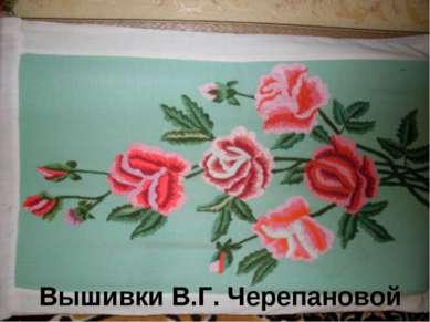 Вышивки В.Г. Черепановой