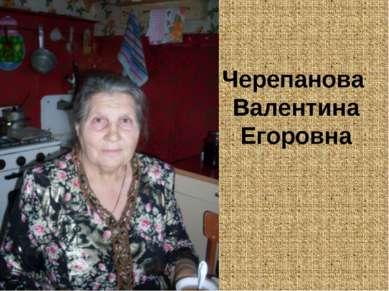 Черепанова Валентина Егоровна