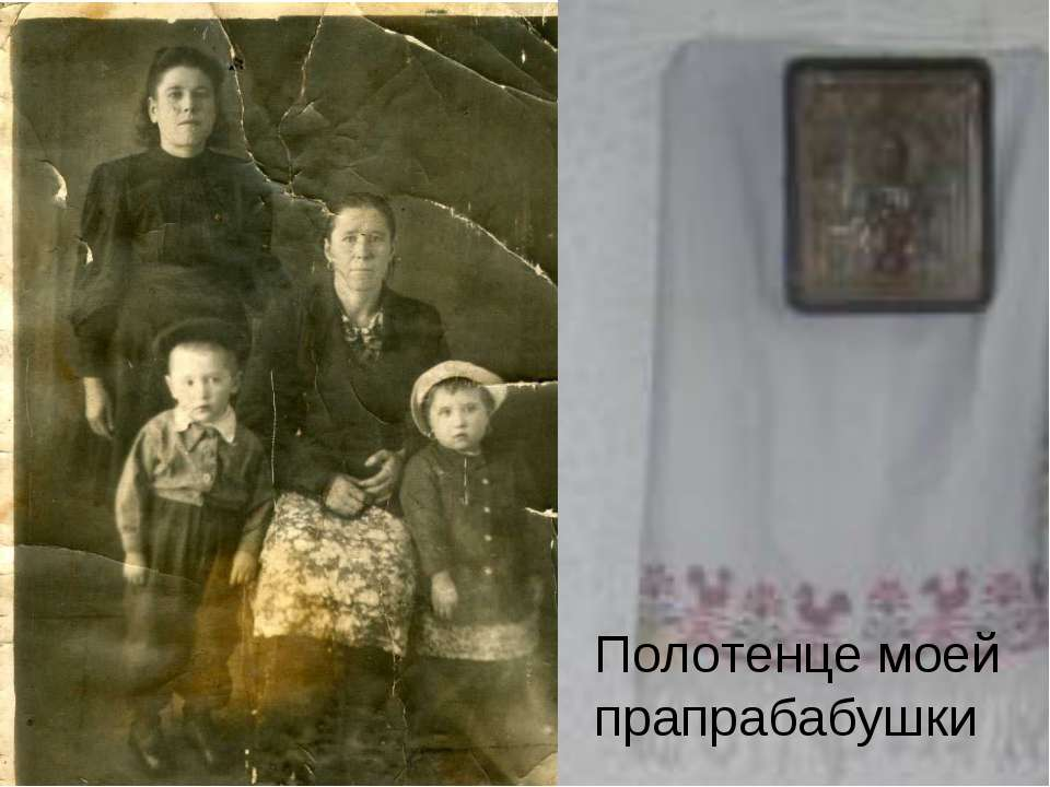Полотенце моей прапрабабушки