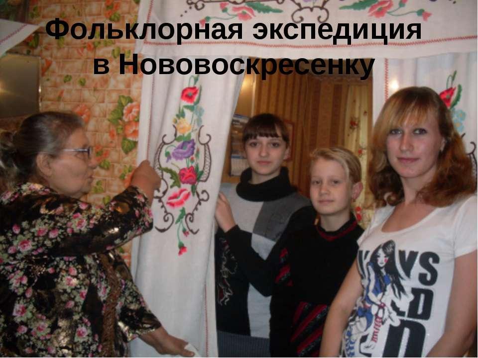 Фольклорная экспедиция в Нововоскресенку