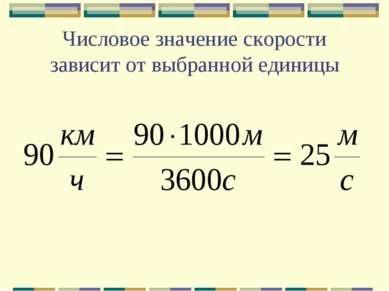 Числовое значение скорости зависит от выбранной единицы