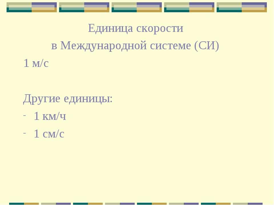 Единица скорости в Международной системе (СИ) 1 м/с Другие единицы: 1 км/ч 1 ...
