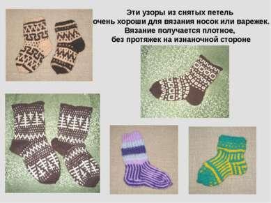 Эти узоры из снятых петель очень хороши для вязания носок или варежек. Вязани...
