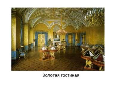 Золотая гостиная