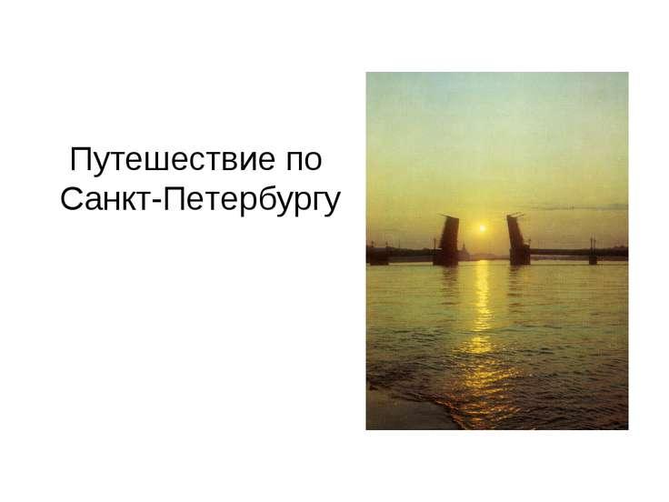 Путешествие по Санкт-Петербургу