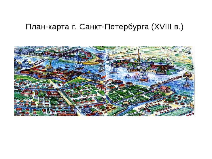 План-карта г. Санкт-Петербурга (XVIII в.)