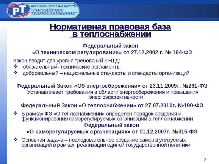* Федеральный закон «О техническом регулировании» от 27.12.2002 г. № 184-ФЗ З...