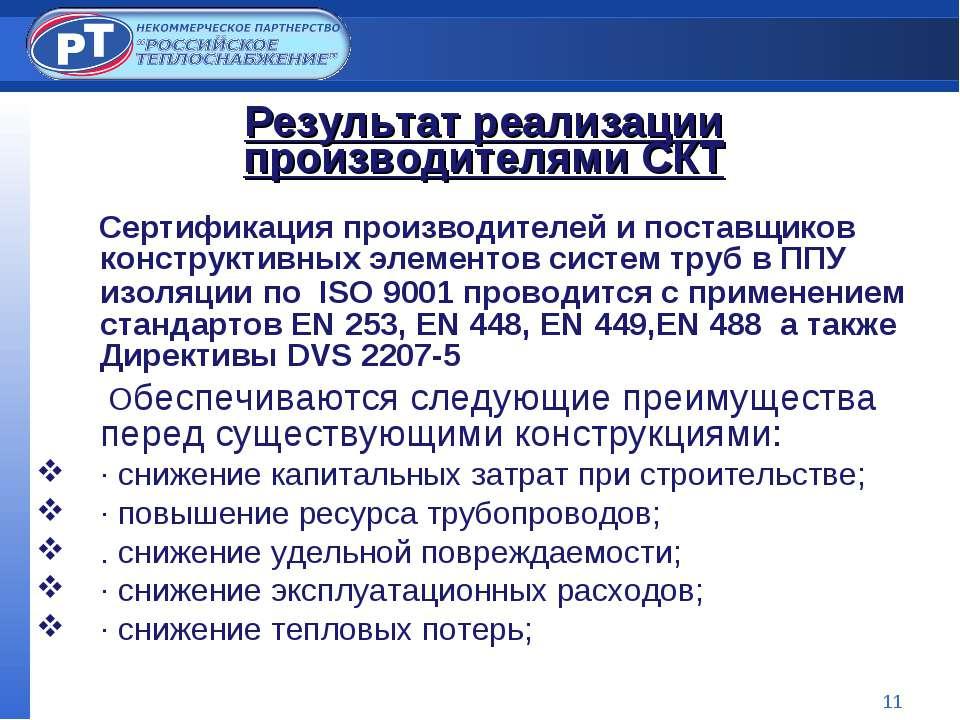 * Результат реализации производителями СКТ Сертификация производителей и пост...